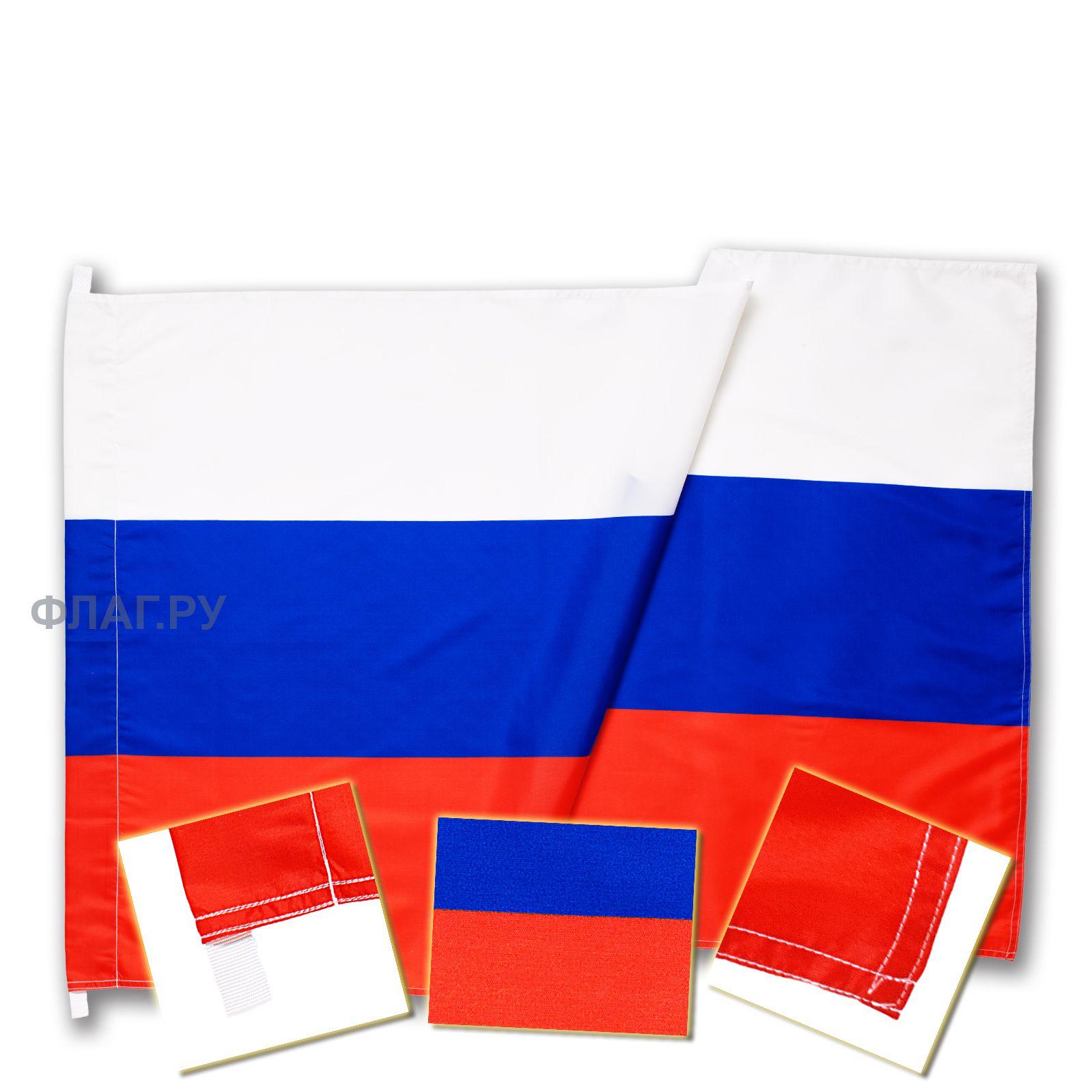 Ткань для флага триколор купить много солнца интернет магазин для декупажа